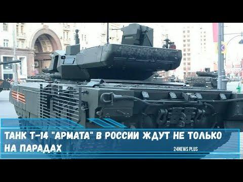 Танк Т-14 Армата в России ждут не только на парадах