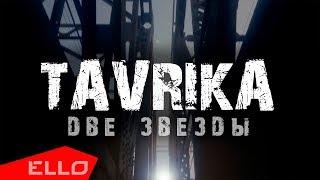 Tavrika - Две Звезды  Аудио
