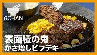 【簡単レシピ】表面積の鬼『かさ増しビフテキ』の作り方 【男飯】 thumbnail