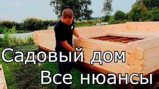 видео Садовые дома из бруса под ключ