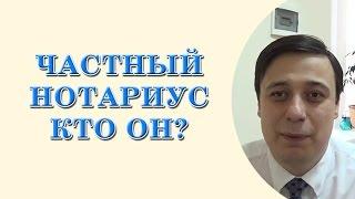 видео Как открыть нотариальную контору