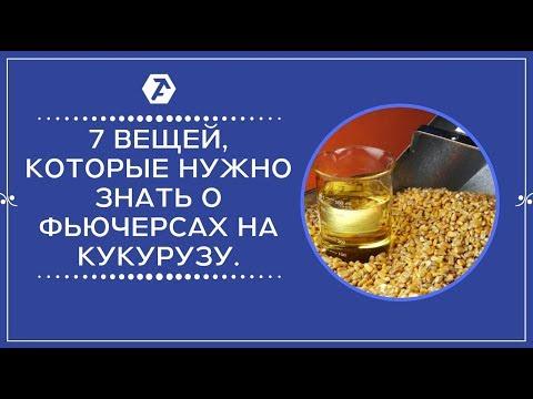 📣 7 вещей, которые должен знать каждый трейдер о фьючерсах на кукурузу.📣
