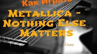 """Как Играть Соло """"Metallica - Nothing Else Matters"""" На Гитаре"""