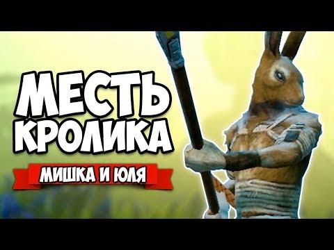 МЕСТЬ КРОЛИКА - НОВАЯ КОМПАНИЯ #3 ♦ Overgrowth
