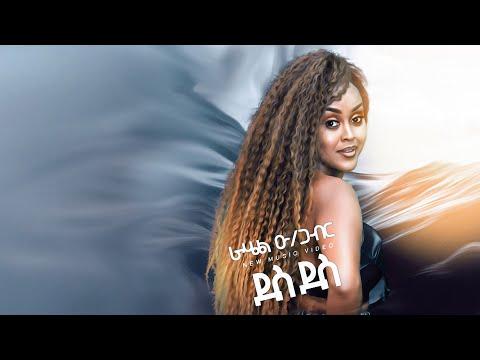 New Eritrean Music 2020 - Des Des by Rahel Okbagaber (Raki) - EVS