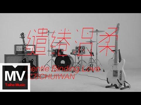 Chui Wan【繾綣溫柔】HD 官方完整版 MV