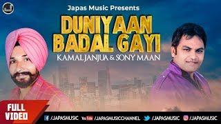 New Punjabi Songs 2018 | Duniyaan Badal Gayi |  Kamal Janjua & Sony Maan | Japas Music