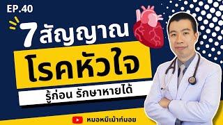 7 สัญญาณเตือนโรคหัวใจ หัวใจวาย หัวใจขาดเลือด | เม้าท์กับหมอหมี EP.40