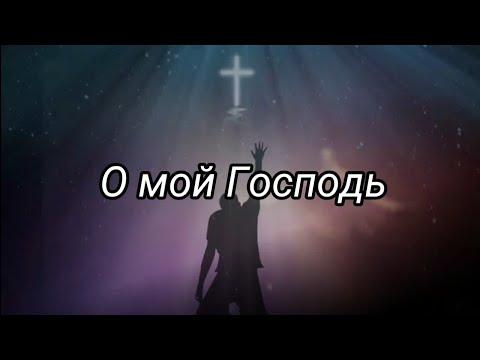 Христианские песни.О мой Господь мне очень тяжело