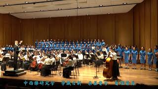 Publication Date: 2018-07-14 | Video Title: Heep Yunn School Song