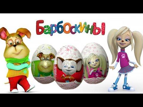 Киндер Сюрприз игрушки Барбоскины новая серия 2016 NEW Kinder Surprise eggs español Видео для детей