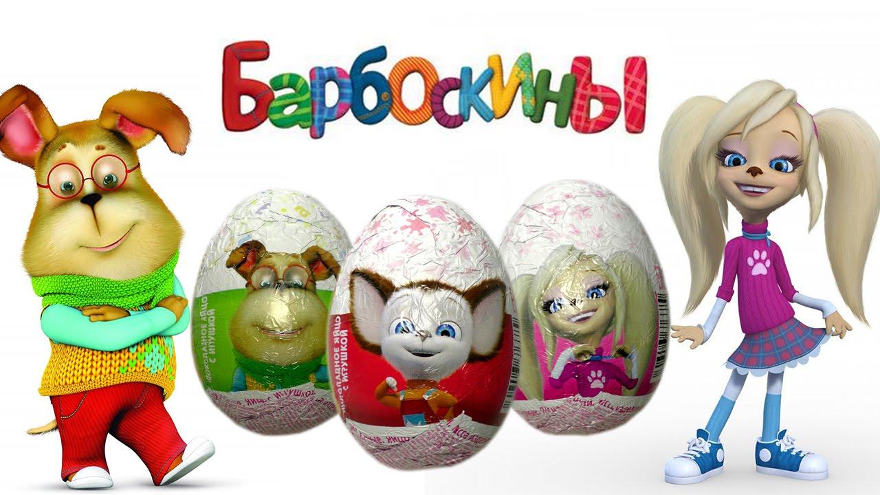 49fe2d5e97772 Киндер Сюрприз игрушки Барбоскины новая серия 2016 NEW Kinder Surprise eggs  español Видео для детей