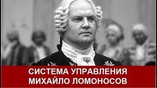 Система управления 2 (Михайло Ломоносов 1986)