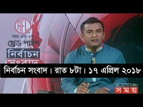 নির্বাচন সংবাদ | রাত ৮টা | ১৭ এপ্রিল ২০১৮  | Somoy tv News Today | Latest Bangladesh News