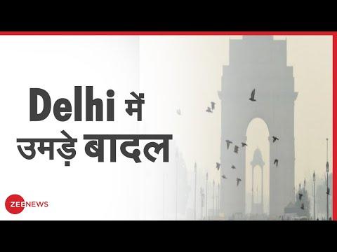 Delhi में मौसम ने ली है गजब की करवट, सुहाना हुआ मौसम | Weather Report