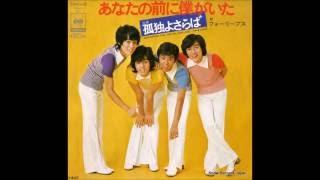 あなたの前に僕がいた (1972年10月21日) 作詞:北公次 作曲:筒美京平...