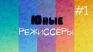 """""""Юные режиссёры"""" сериалы с куклами 1 выпуск"""