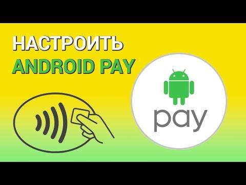 Как настроить и пользоваться Android Pay