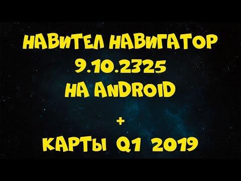 Навител Навигатор на Android + карты 2019 года