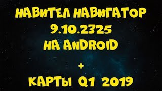 Gambar cover Навител Навигатор на android + карты 2019 года