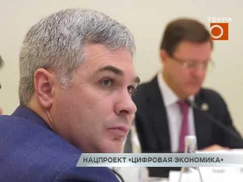 Развитие цифровой инфраструктуры влияет на экономику Самарской области.