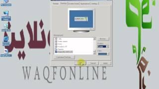 أساسيات الحاسب الآلي 6 - خصائص سطح المكتب