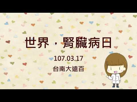 臺南市政府衛生局檢驗中心—簡易試劑發放