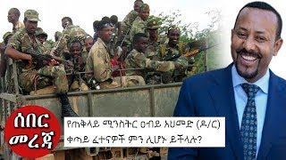 Latest Ethiopian news today May 04, 2019 - Ethiopia daily news
