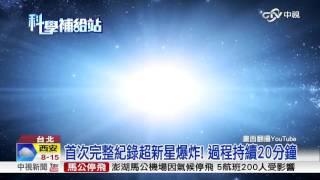恆星爆炸是什麼樣的畫面呢?美國NASA首次觀測到完整的超新星爆炸,透過...