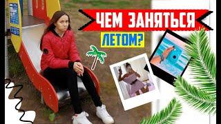 Встречаем ЛЕТО Что ДЕЛАТЬ ЛЕТОМ Summer