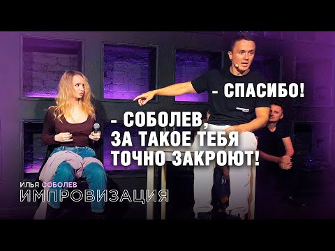 Илья Соболев импровизирует, и исцеляет людей. Юмор с прицелом в вечность.
