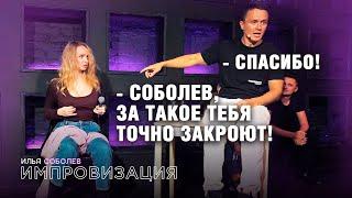 Илья Соболев импровизирует и исцеляет людей. Юмор с прицелом в вечность.