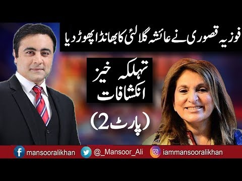 To The Point With Mansoor Ali Khan - 31 March 2018 - Express News