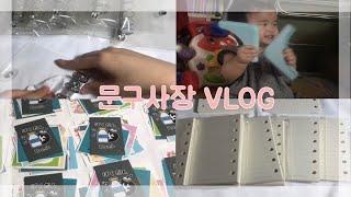 문구사장 VLOG 브이로그/포장용품/인스/떡메/쇼핑몰