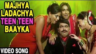Majhya Ladachya Teen Teen Baayka | Teen Bayka Fajiti Aika | Video Song | Tyagraj Khadilkar Thumb