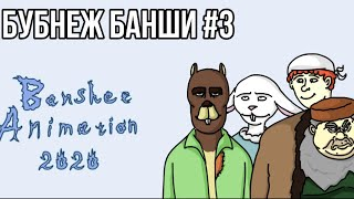Скил и творчество| 6 лет каналу | Я не аниматор |  Бубнеж Банши №3