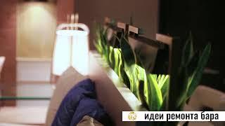 видео Ремонт кафе и ресторанов в Саратове | Дизайнерская отделка от 2500 Рублей за м2 под ключ | Работаем с ресторанами на фуд-кортах и в отдельных помещениях | Ремонт-64