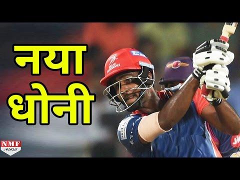 IPL 2017: Sanju Samson की इस Century ने उन्हें बनाया M S Dhoni का वारिस