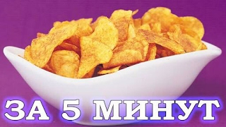Как приготовить ЧИПСЫ ДОМА БЫСТРО??? Картошка фри дома!!!