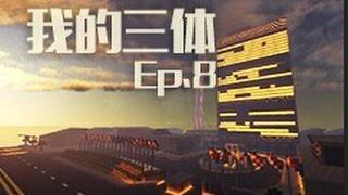 """我的三体08 &""""三体文明""""角色歌--《征途》"""