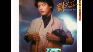 劉文正 - 白木屋 (1979年專輯)(2011年復刻版)