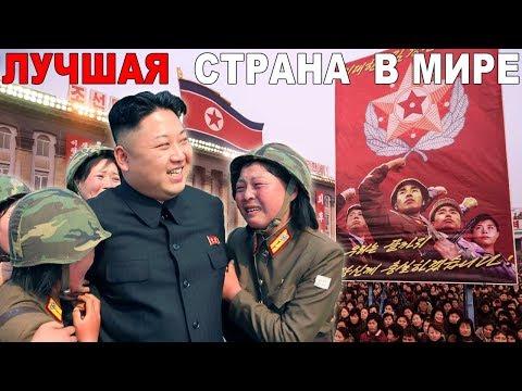 """Северная Корея - АД социализма, или """"Самая лучшая страна"""""""