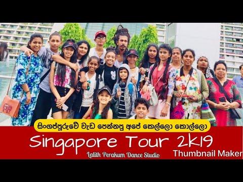 Singapore Tour 2019 - Lalith Perakum Dance Studio