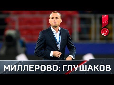 «География сборной». Миллерово – Денис Глушаков