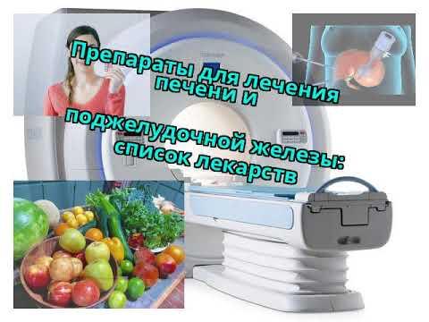 Препараты для лечения печени и поджелудочной железы: список лекарств