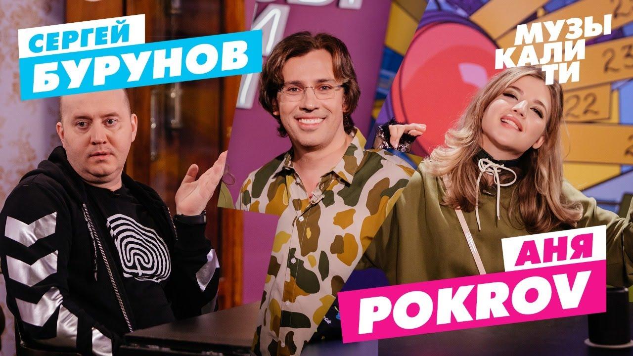 Музыкалити от 25.06.2021 Сергей Бурунов и Аня Pokrov
