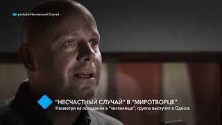 """""""Несчастный случай"""" попал в """"Миротворец"""""""