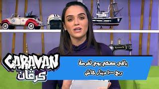 باقي معكم يوم لفرصة ربح 1000 دينار كاش! - كرفان