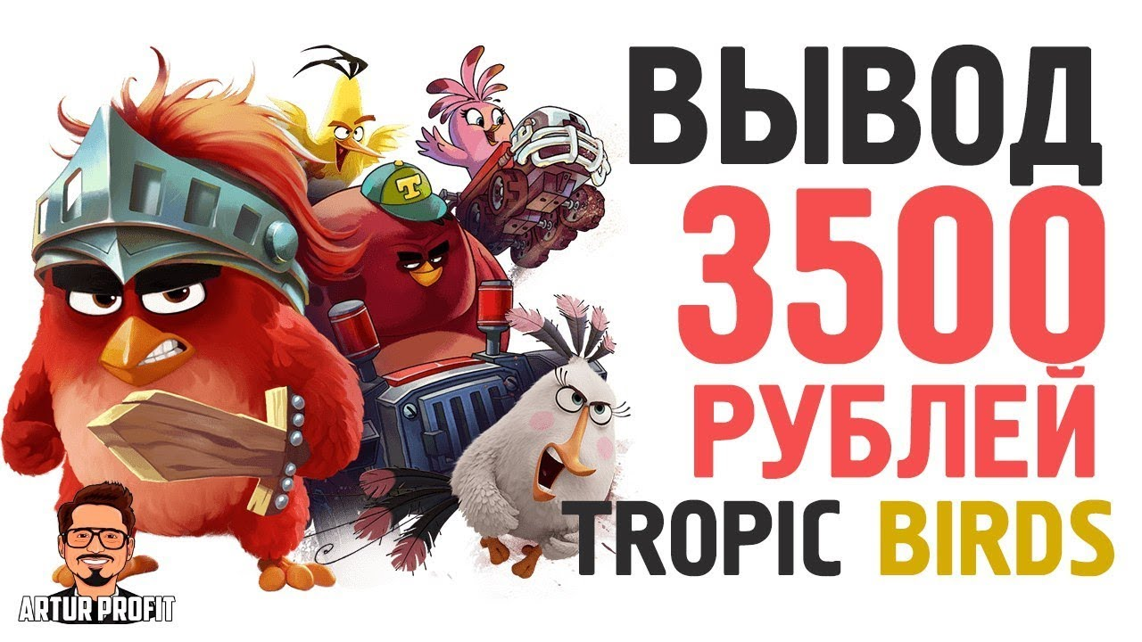Заработок с автоматическими выплатами|TropicBirds - Игра которая платит деньги! Вывод 3500 рублей! |
