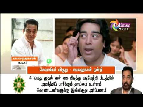Kamal Haasan Gratitude :The French government has announced the award of Chevalier